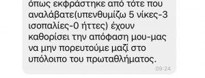 Ο πόλεμος των SMS στην Πάτρα…